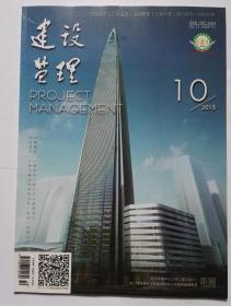 《建设管理》(月刊)2013年10月(总第172期)