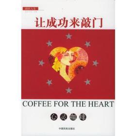 让成功来敲门:心灵咖啡