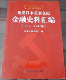 建党以来重要文献金融史料汇编 (1921-1949)