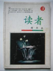 读者精华本3