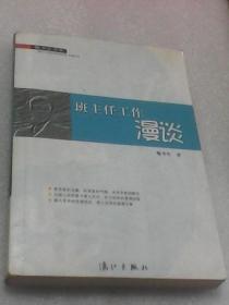 班主任工作漫谈(魏书生书系)