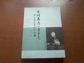 光明磊落一身正气张天恩同志纪念文集含西德日本两国教育和经济发展的相互关系问题、苏联中小学教育改革中的几个问题等等