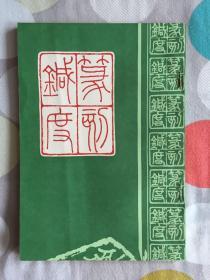 《篆刻针度 》(清)陈目耕著 1983年一版一印
