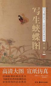 历代书画名作手工宣纸高仿真经典系列:赵昌(宋)·写生蛱蝶图