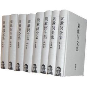 梁漱溟全集-全八卷-第二版-精装