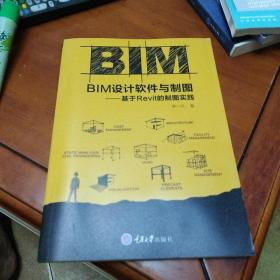 BIM设计软件与制图——基于Revit的制图实践