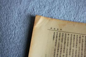 民国三十年六月一日重庆发行华侨先锋杂志-三民主义时期的公债论,海外侨胞武装起来,五月攻势的失败,航空奖券救国彩票的发售等