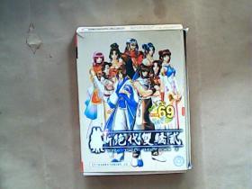 游戏光盘:新绝代双骄 贰(4CD)