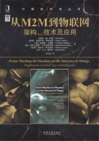 从M2M到物联网架构、技术及应用杨?霍勒机械工业出版社9787111541