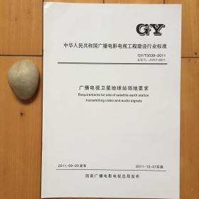 gy/t5039-2011广播电视卫星地球站场地要求