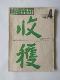 收获1989年第4期-内有 冯骥才的纪实文学《一百个人的十年》