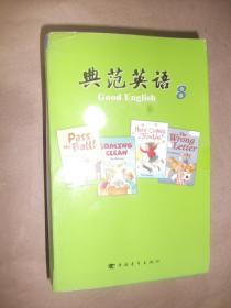 典范英语8(全18册含光盘)