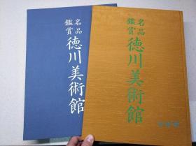 德川美术馆名品鉴赏 8开245件文物全彩印 绘画茶具 甲胄刀剑 日本秘藏中国美术系列2