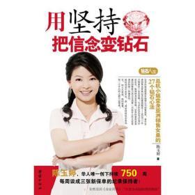 用坚持把信念变钻石(亚洲销售女皇的27个钻石心法带你走向成功之路)