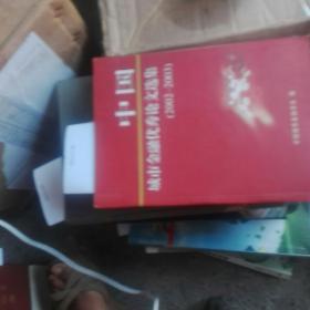 中国城市金融优秀论文选集,2002—2003