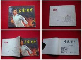 《火烧野牛》,浙江1974.5一版二印130万册,8894号,文革连环画