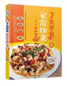 7天学会家常炒菜——易学易做(精装16开全彩色图本)