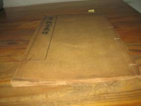民国印本 《旧拓灵飞经》1册全