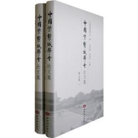 中国紫禁城学会论文集(第五辑)(上下)