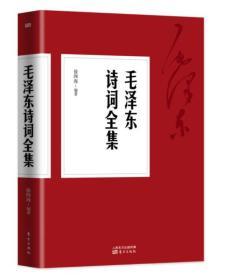 毛泽东诗词全集  本书是作者徐四海对毛泽东诗词的解读和赏析,收录毛泽东1901年至1976年76年间所创作的诗词136首,全面完整地展现了毛泽东诗词的艺术风貌。更多的是考证事实,布列背景,使读者清楚地了解了诗词的意义与情味。