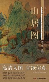历代书画名作手工宣纸高仿真经典系列:钱选(元)·山居图