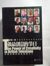 做最创意的节目:对话英国权威电视制片人