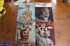 日本的美术  佛像雕刻专辑  室町雕刻 贞观雕刻 天平雕刻  镰仓雕刻  4册合售  大32开 包邮