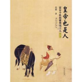 皇帝也是人:富有个性的紫禁城主人(明代卷)