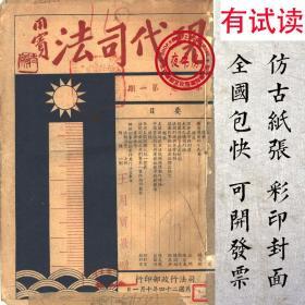 现代司法-(1935-1937年民国期刊复印本,16期3469页)