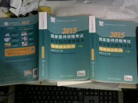2015 国家医师资格考试·医学综合指导用书·临床执业医师(上、下册)】