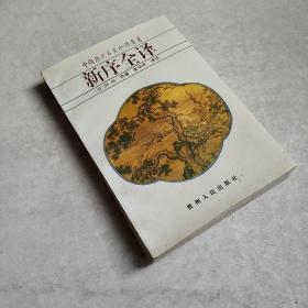 中国历代名著全译丛书:新序全译