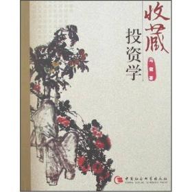 收藏投资学9787500461227中国社科马健