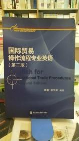 国际贸易操作流程专业英语(第二版)