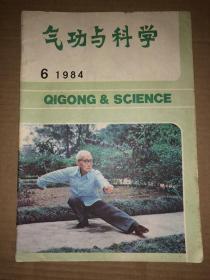 气功与科学 1984年第6期