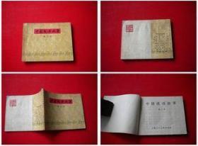《中国成语故事》3,上海1979.5一版一印,50万册,4634号,连环画