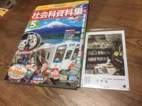 社会科资料集 5年级     日文原版教材  【存于溪木素年书店】