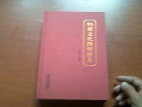 妈祖文化简明读本 硬精装 一版一印  多资料