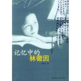记忆中的林徽因 杨永生著 陕西师范大学出版社
