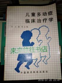 儿童多动症临床治疗学