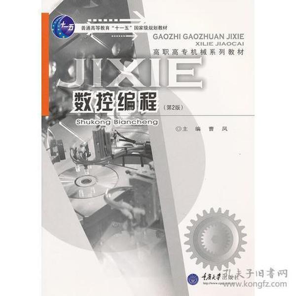高職高專機械系列教材:  數控編程(第2版)