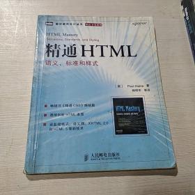 精通HTML:语义、标准和样式