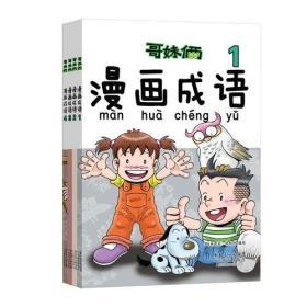 哥妹俩漫画成语(全4册)(中文版)