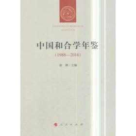 送书签yl-9787010191126-中国和合学年鉴(1988—2016)