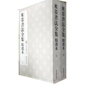 米芾书法全集精选本  全二册