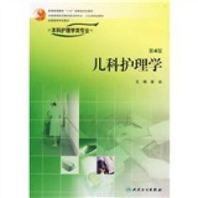 儿科护理学第四版供本科护理学类 崔焱 人民卫生出版9787117077163