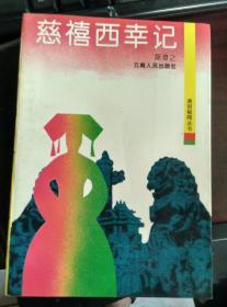 慈禧西幸记(清宫秘闻丛书)