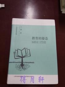 【软精装】《教育的姿态》于漪著 山西教育出版社2014年一版一印
