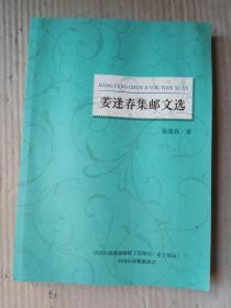 姜逢春集邮文选(作者签名钤印本)