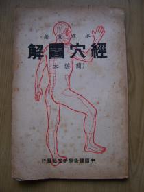 经穴图解( 承澹盒著)   中国针灸学研究社 .小16开..【e--9】