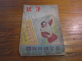 《秋萍绒线刺绣编结法 NO20》